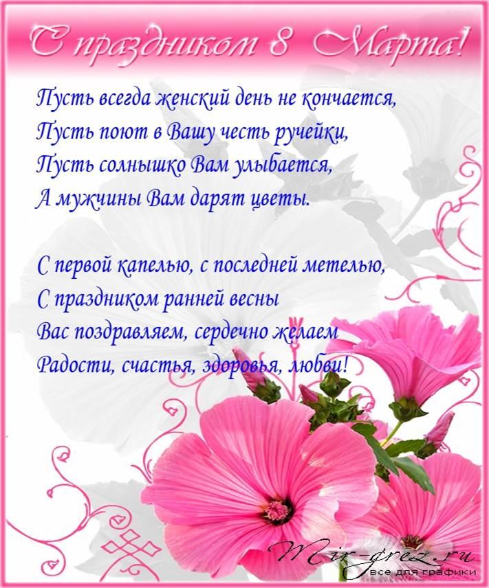 Поздравления на восьмое марта для всех